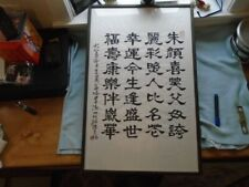 Framed Vintage Chinese ink wash painting calligraphy Signed