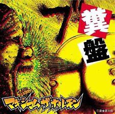 Kusoban Maximum the Hormone  Format: Audio CD