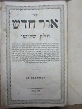 Judaica Antique Hebrew Ohr Chadash Stetin 1859.