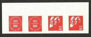 "BULGARIA - MNH BLOCK - POSTER STAMPS - 80 YEARS ""БКП"" -1971."