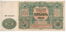 More details for banknote south russia civil war - 500 rubles 1919, p-s440 - xf ef extremely fine