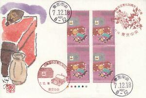 Korea Normalization Jewel Box Furniture  Superb Hand Painted FDC Japan 1995