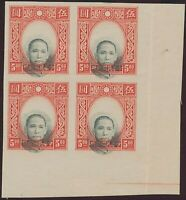 CHINA 1931 Dr. Sun Yat-Sen 5 $ red/black, MAJOR VARIETIES: IMPERFORATED PROOFS