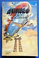 1983 Russian USSR Illustrated Vintage Book New generation Airship Dirigible Rare