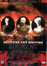 RUSSIANS DEPRIVED OF RUSSIA / RUSSKIE BEZ ROSSII DOCUMENTARY ENGLISH SUBTITLES