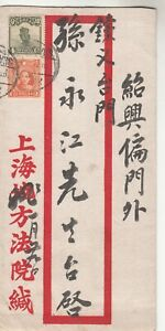 China Cover #5