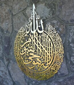 Shiny Metal Islamic Wall Art, Islamic Home Decor, Arabic Calligraphy, Quran Art