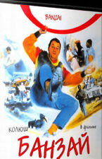 Banzai (DVD NTSC)Language(s): Russian, French.directed by Claude Zidi  & Coluche