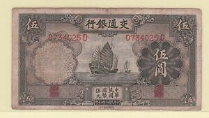 BILLET CHINE 5 YUAN 1935  # 154 A