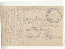 1915 RUSSIA Postcard MILITARY FRANCHISE??-h276