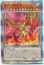 Japanese Yugioh The Winged Dragon of Ra WP01-JP001 20th Secret Rare PROMO