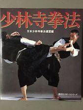 All of Shorinji Kempo Japan Photo Book Techniques and training by Kodansya 1983