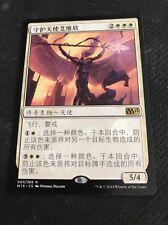MTG X1 Avacyn, Guardian Angel Chinese