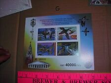 RUSSIA 1997 MOCKBA 97 Canceled Pre Philatelic Exhibition Moscow 40000 Duck fly