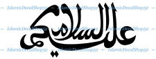 Assalamu Alaikum - Style #2 - Vinyl Die-Cut Peel N' Stick Decals/Stickers