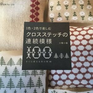 CROSS STITCH Continuous Patterns 100 - Japanese Craft Book