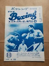 """The Boxing"" 1975 - Muhammad Ali vs. Joe Frazier Cover"