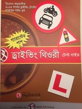 More details for sale!!!bengali driving theory test guide - latest edition