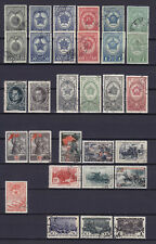 RUSSIA 1945, COMPLETE USED YEAR SET