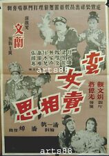 HONG KONG Movie Theatre Lobby Poster in the 1960 – 1970 # 16  蠻女賣相思