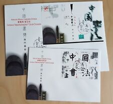 2000 Macau Art Chinese Calligraphy Stamps & S/S (paired) FDC 澳门中国书法(邮票+小型张)首日封