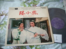 a941981 Adam Cheng Crown Record HK LP  鄭少秋 Teresa Cheung 張德蘭 陸小鳳 (I)
