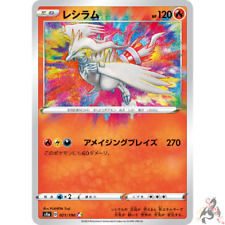 Pokemon Card Japanese - Reshiram Amazing Rare 021/190 s4a - HOLO MINT