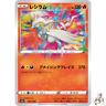 Pokemon Card Japanese - Reshiram Amazing Rare 021/190 s4a - HOLO MINT