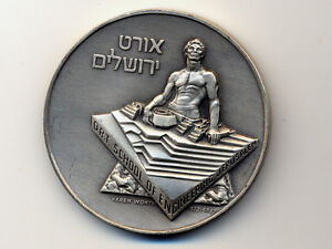 Israel Off. Award Medal:Silver,1972* Ort Jerusalem Convention * Quantity 70 Only