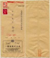 JAPAN EXPRESS DELIVERY RED HANDSTAMP 1975 REGISTERED SIMPLE HS