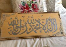 ISLAMIC CANVAS ART CALLIGRAPHY ARABIC ART HANDPAINTED GOLD AND SILVER