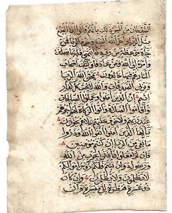INTERESTING QUR'AN LEAF 1199 AH (1782 AD): h2s