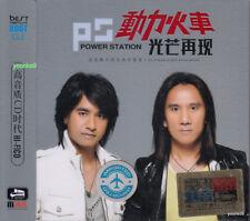 Power Station動力火車 光芒再现 + Greatest Hits 3 CD 45 Songs HD Mastering