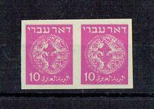 Israel 1948 Doar Ivri 10m Horizontal Pair Completely Imperforate Bale 3-Imp