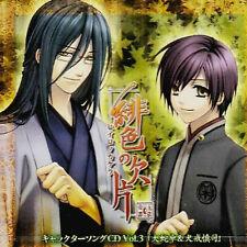 Music Soundtrack anime Cd Hiiro no Kakera Scarlet Fragments 3