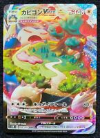 Snorlax VMAX s1H 046/060 RRR Pokemon Card Game Japanese From Japan Nintendo F/S
