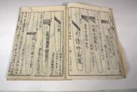 ASB23 Japanese Antique sword book Edo period Two books