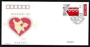 China 2008-T7 S7 Earthquake Rescue & Relief Great Unity Stamp FDC 抗震 特7