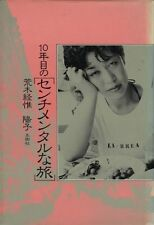 "Nobuyoshi Araki photo book ""10 years sentimental journey"" Japan 1st edition"