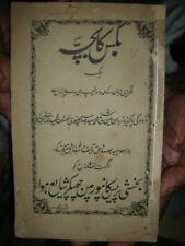 INDIA RARE AND OLD - PRINTED BOOK IN URDU - PAGES 40