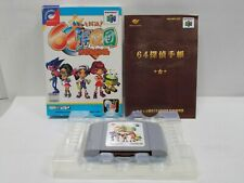 N64 -- Kiratto Kaiketsu! 64 Tanteidan -- Boxed. Nintendo 64, JAPAN GAME. 22215
