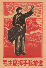 MAO RIVOLUZIONE CULTURALE CINESE COMUNISTA PROPAGANDA POLITICA ART PRINT A4 - 3P