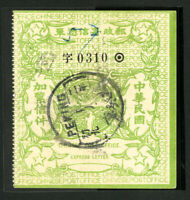 China PRC Stamps # E9 VF Used Scott Value $110.00