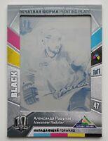 2019 Sereal KHL Exclusive ONE-OF-ONE Alexander Radulov Printing Plate