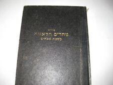 Hebrew Maharam Chalawa on tractate Pesachim Judaica