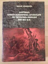 Եվրոպական Ազատ. Շարժումները Հայ Մամուլում 1848-52; ARMENIAN PRESS- European Rev.