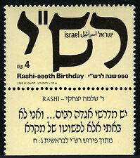 Israel 1012 tab, MNH. Rashi, Rabbi Solomon Ben Isaac, Talmudic Commentator, 1989