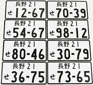 RANDOM NUMBERED JAPANESE JAPAN LICENSE PLATE 100% REAL ALUMINUM TAG EMBOSSED JDM