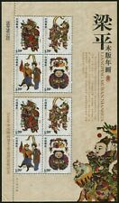 CHINA PRC #3809b  Fabric Faced Paper Souvenir Sheet Stamp Postage 2010-4 MNH