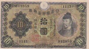 1930 Japan 10 Yen Note, Pick 40a